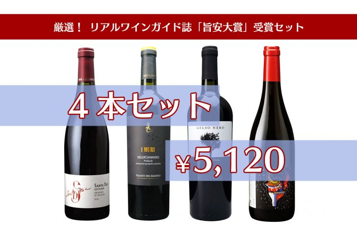 旨安ワイン大賞セット